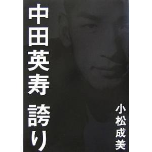 【状態:中古】    2007/06/30発行 小松 成美 (著)/幻冬舎