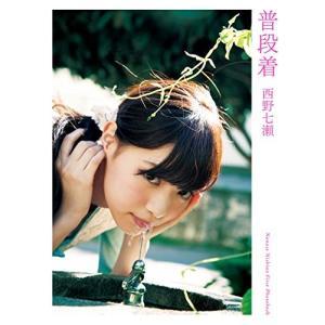西野七瀬ファースト写真集『普段着』 / 幻冬舎 【管理:750016】 collectionmall