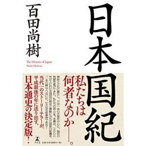 (単行本)日本国紀/百田 尚樹(管理:833926)|collectionmall