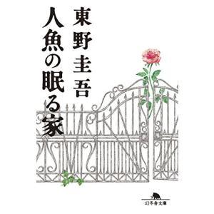 (文庫)人魚の眠る家/東野 圭吾(管理:821903)