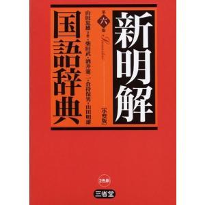 (単行本)新明解国語辞典 第6版 小型版/-(管理:826669)|collectionmall