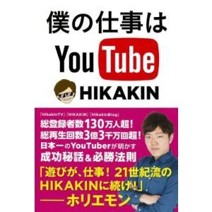 【状態:中古】    2013/07/19発行  HIKAKIN (著) /主婦と生活社