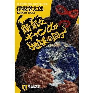 (文庫)陽気なギャングが地球を回す/伊坂 幸太郎/祥伝社 (管理:791501)