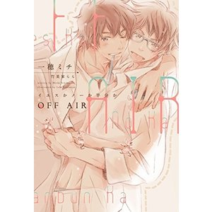 (単行本)OFF AIR(管理:813777)|collectionmall