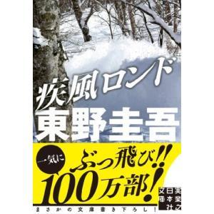 (文庫) 疾風ロンド (管理:96246)