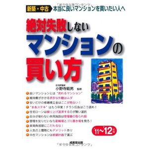 【状態:中古】    2011/07/01発行  小野寺 範男 (監修) /成美堂出版
