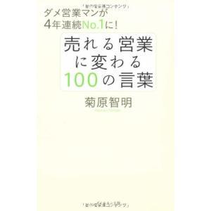 (単行本)売れる営業に変わる100の言葉/菊原智明/ダイヤモンド社 (管理:793962)