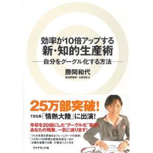 【状態:中古】    2007/12/14発行 勝間和代/ダイヤモンド社