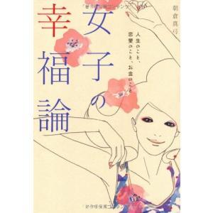 (単行本)女子の幸福論/朝倉真弓(管理:826873)