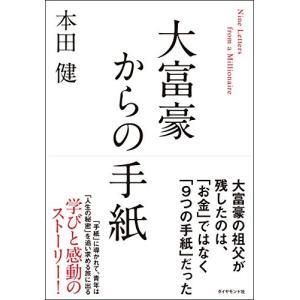 (単行本)大富豪からの手紙(管理:809717)/本田 健