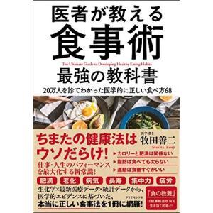 (単行本)医者が教える食事術 最強の教科書/牧...の関連商品8