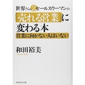 (単行本)世界no.2セールスウーマンの「売れる営業」に変わる本 営業に向かない人はいない/和田裕美...