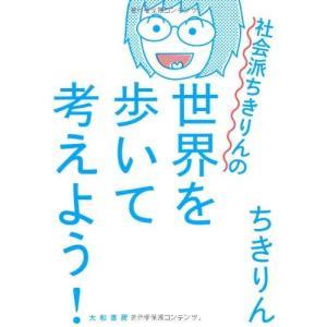 【状態:中古】    2012/05/01発行 ちきりん/大和書房