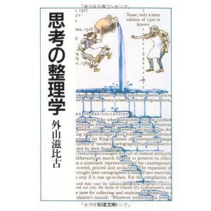 (文庫)思考の整理学 (ちくま文庫)/外山 滋比古/筑摩書房 (管理:793762)|collectionmall