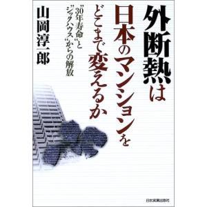【状態:中古】    2002/11/01発行 山岡 淳一郎/日本実業出版社