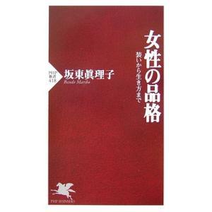 (新書)女性の品格/坂東眞理子/PHP研究所(管理:798778)