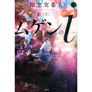 ムゲンのi(上)(管理:847059)