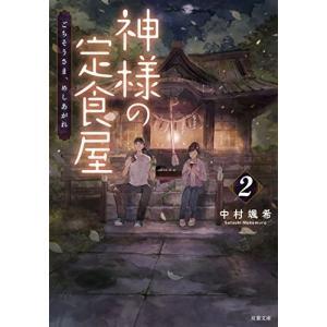 (文庫)神様の定食屋(2) ごちそうさま、めしあがれ/中村颯希(管理:829027)