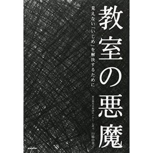 【状態:中古】    2006/12/01発行 山脇由貴子/ポプラ社