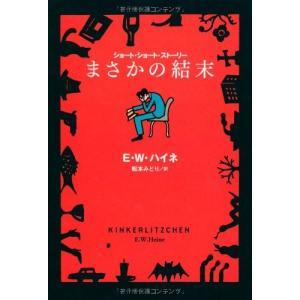(文庫)まさかの結末/エルネスト・W.ハイネ(管理:811622)|collectionmall
