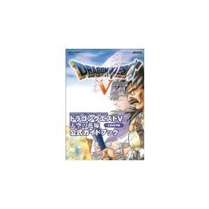 ドラゴンクエストV 天空の花嫁 公式ガイドブック 上巻 世界編 プレイステーション2版byスクウェア・エニックス (管理:92061)