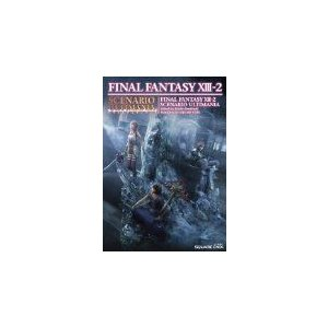 ファイナルファンタジー13-2 シナリオアルティマニア (SE-MOOK) (単行本(ソフトカバー))byスタジオベントスタッフ (管理:95113)