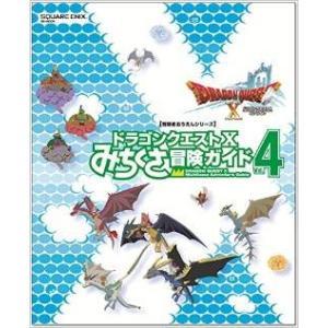ドラゴンクエストX みちくさ冒険ガイドVol.4 (SE-MOOK)(管理:95841) collectionmall