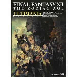 【攻略本】ファイナルファンタジーXII ザ ゾディアック エイジ アルティマニア (SE-MOOK)(管理:100175)