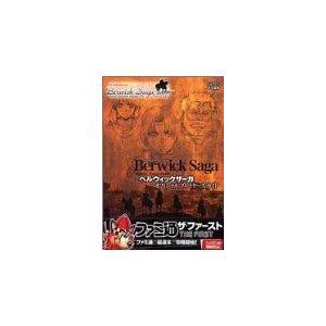 ティアリングサーガシリーズ ベルウィックサーガ オフィシャルプレイヤーズガイド(管理:92718)