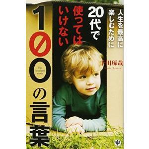 【状態:中古】    2011/08/01発行 千田琢哉/かんき出版