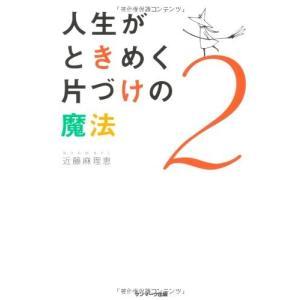 【状態:中古】    2012/10/01発行 近藤麻理恵/サンマーク出版