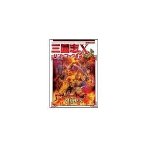 三國志X ハンドブック (上) by シブサワ・コウ [管理:92593]