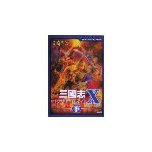 三國志X コンプリートガイド 下 by コウ, シブサワ [管理:92616]