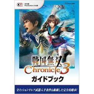 戦国無双 Chronicle 3 ガイドブック / 光栄(管理:95887) collectionmall