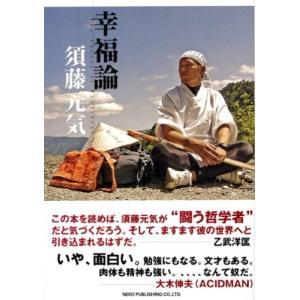 (単行本)幸福論/須藤元気/ネコ・パブリッシング(管理:797904)