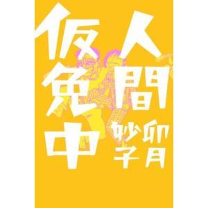 (単行本)人間仮免中/卯月妙子(管理:832987)|collectionmall
