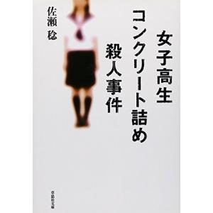 (文庫)女子高生コンクリート詰め殺人事件/佐瀬稔(管理:833322)|collectionmall