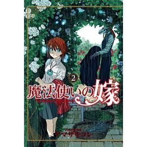 魔法使いの嫁 2 (BLADE COMICS)|collectionmall