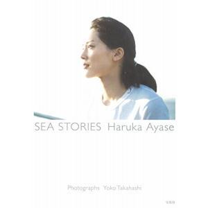 綾瀬はるか写真集『SEA STORIES Haruka Ayase』 / 宝島社 【管理:750073】 collectionmall