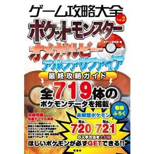 ゲーム攻略大全 Vol.2 〜ポケットモンスターOR・ASの攻略方法が満載! 〜 (管理:95997) collectionmall