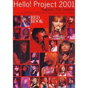 Hello!project 2001_Sugoizo!21st century (Red book) (管理:750947)