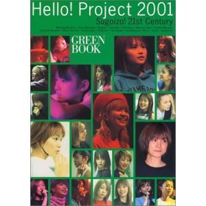 Hello!project 2001_Sugoizo!21st century (Green book) (管理:750948)