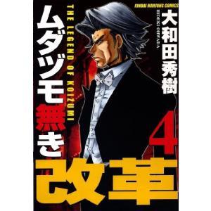 (青年コミック)ムダヅモ無き改革 4 (近代麻雀コミックス)/大和田 秀樹