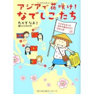 (単行本)アジアで花咲け!なでしこたち/たかぎなおこ/日本放送協会/メディアファクトリー (管理:794383)|collectionmall