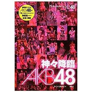神々降臨AKB48 【管理:750140】