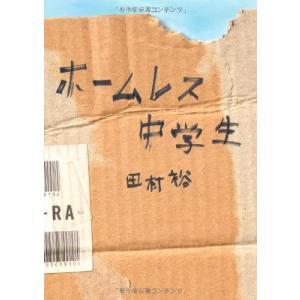 (単行本)ホームレス中学生 /田村 裕/ワニブックス(管理:798071)