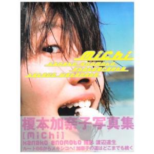 michi―榎本加奈子写真集 【管理:750208】