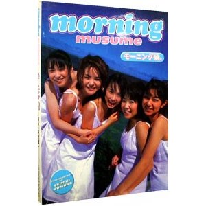 morning musume―モーニング娘。写真集 (管理:750853)