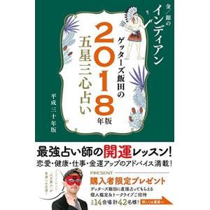 【状態:中古】    2017/09/26発行 ゲッターズ飯田/セブン&アイ出版