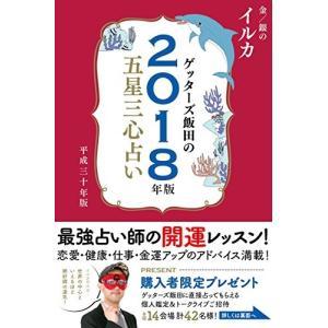 【状態:中古】    2017/09/27発行 ゲッターズ飯田/セブン&アイ出版